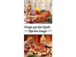 Мясные блюда фотоклипарт