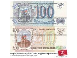 Деньги фото российские