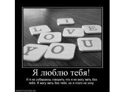Прикольные картинки я люблю тебя 6