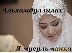 Мусульманка картинки 3