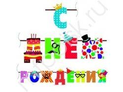 С днем рождения буквы распечатать 1