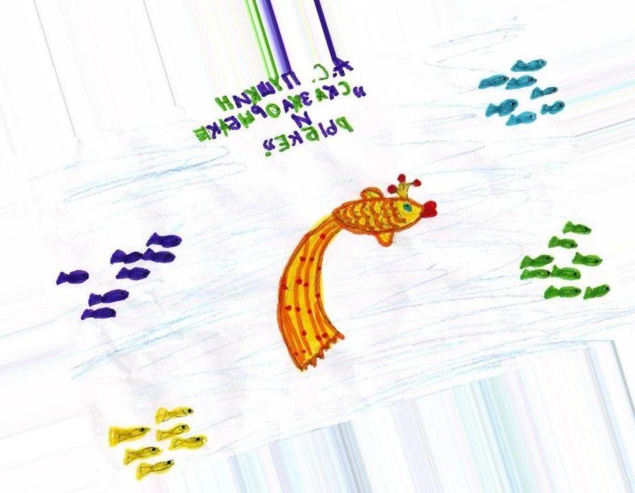 Картинки к сказке золотая рыбка » Скачать лучшие картинки ...