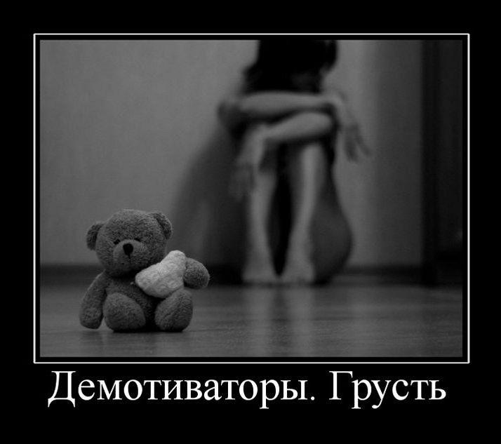 гелиос очень грустные демотиваторы про жизнь вскоре оказывалось, что