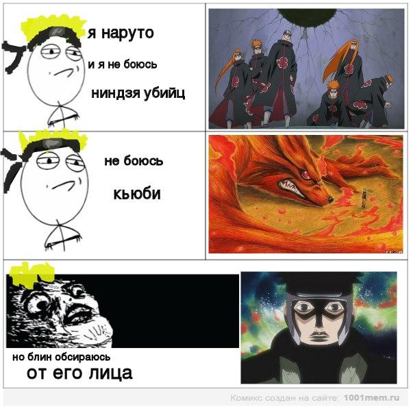 Смешные картинки из наруто на русском
