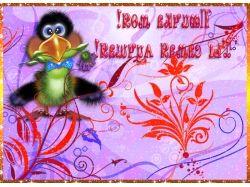 Красивые валентинки картинки птичка моя любимая