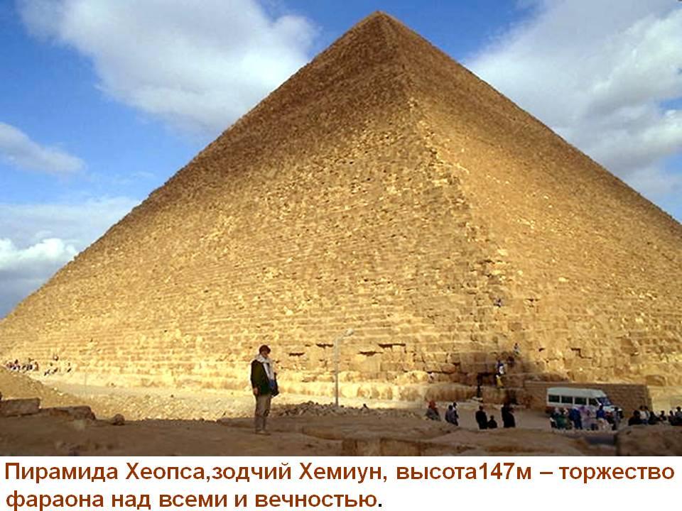 что я вижу на картинке пирамида фараон заболевания, также нередко