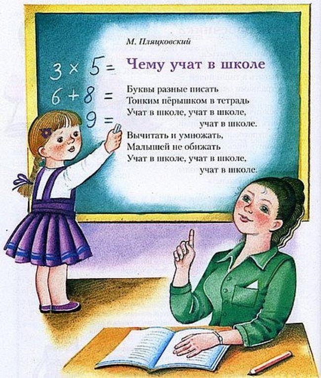 Стихи об учителе картинки