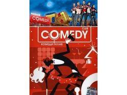 Comedy club видео новый год