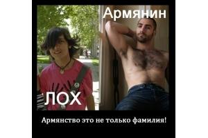Армяне фото