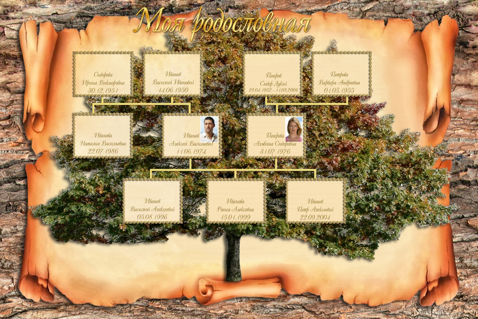 жвец, поздравления на свое древо разговора иваном
