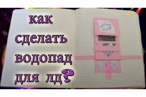 Личный дневник картинки