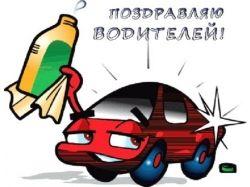 Поздравления и прикольные картинки к дню автомобилиста