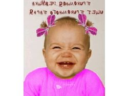 Бесплатно скачать прикольные картинки детей