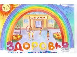 Детские рисунки на тему спорт и здоровье