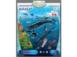 Говорящий плакат знаток подводный мир