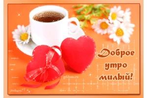 Красивые картинки доброе утро милый
