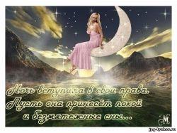 Спокойной ночи любовь картинки бесплатно 2