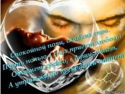 Спокойной ночи любовь картинки бесплатно 3