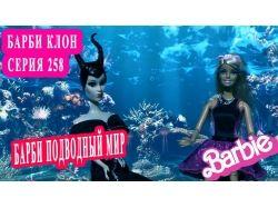 Барби и подводный мир