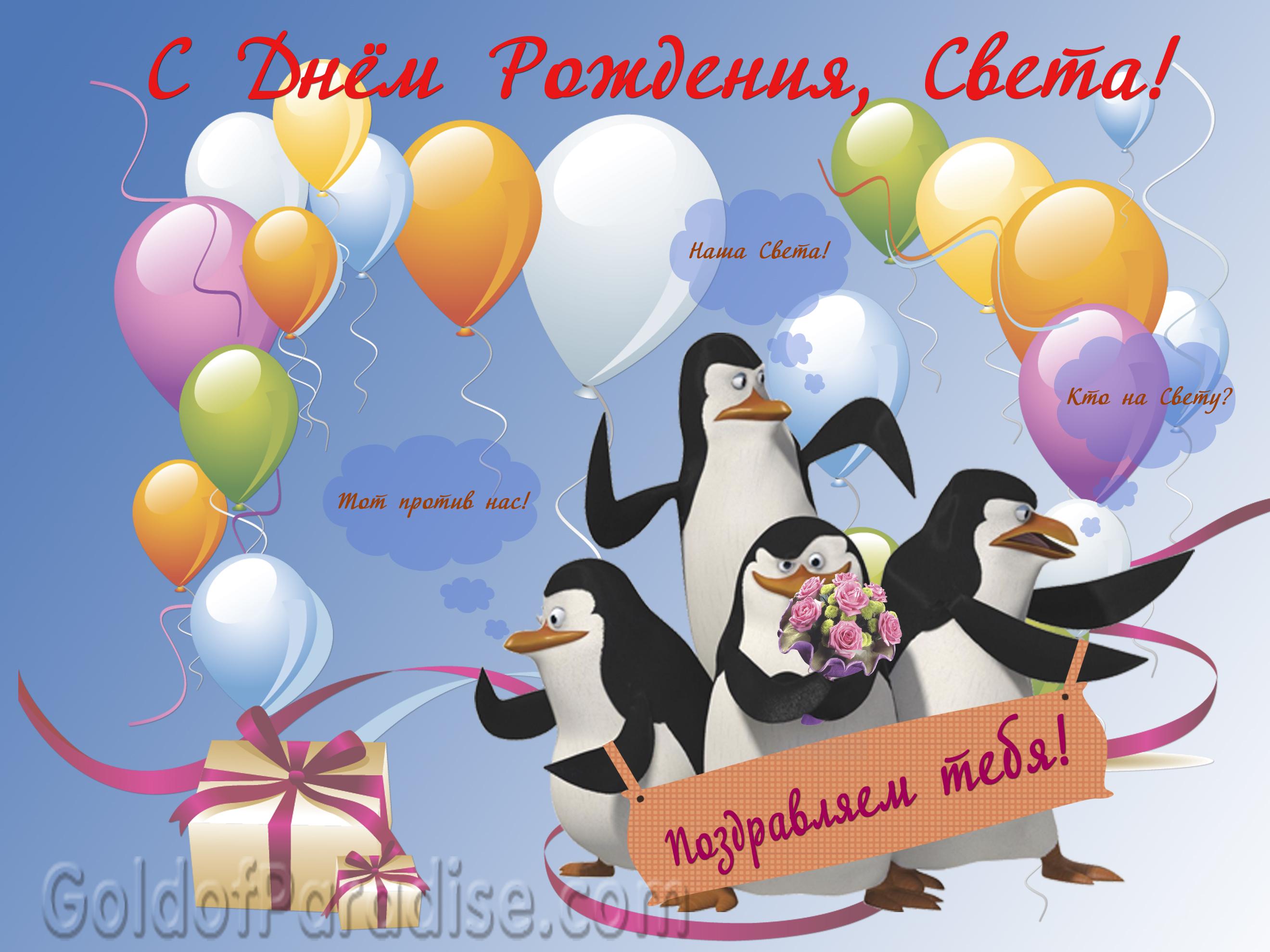 Именами, открытка с днем рождения женщине красивые с именем светлана