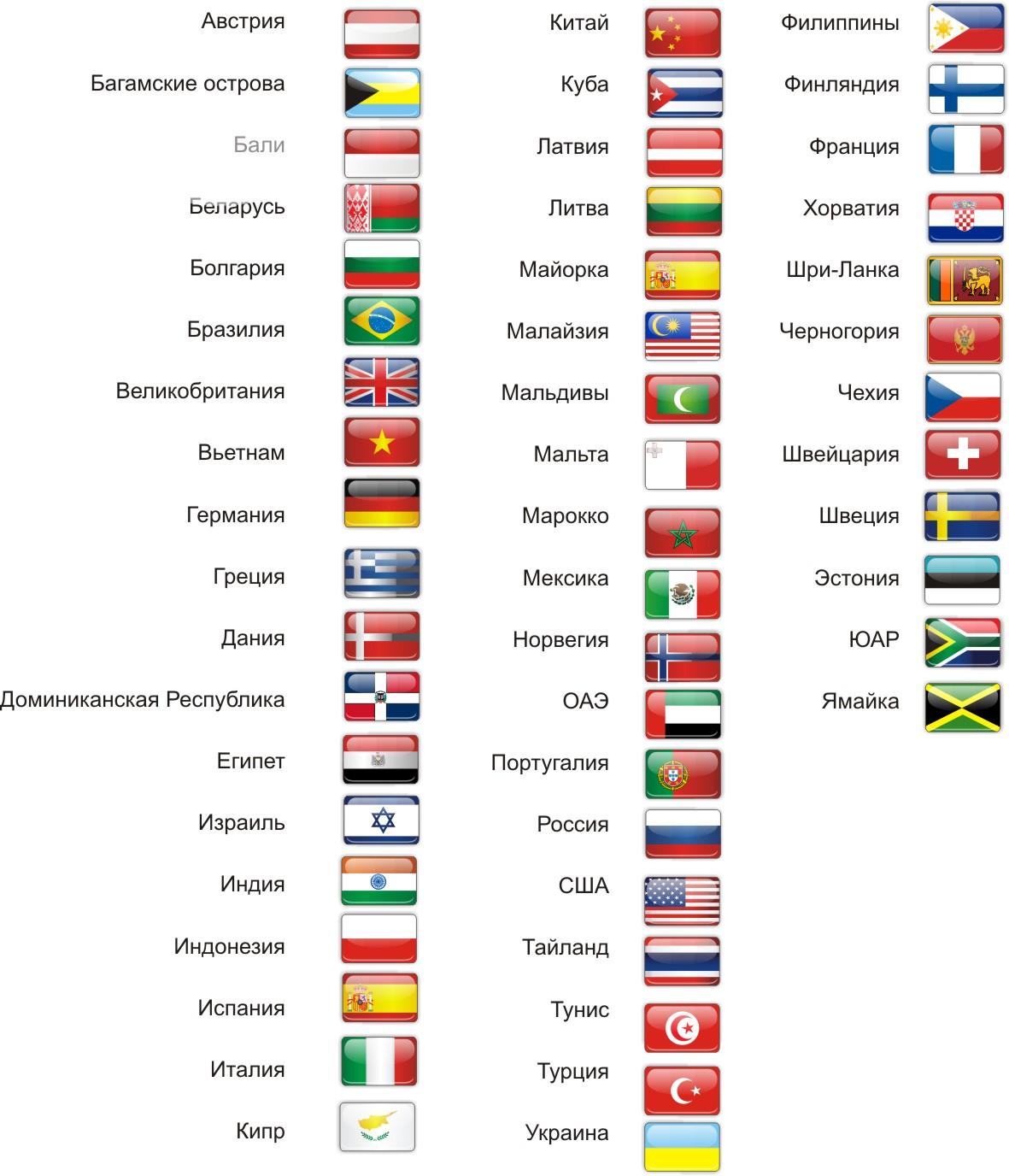 картинки с названиями всех флагов страны небесная благодать