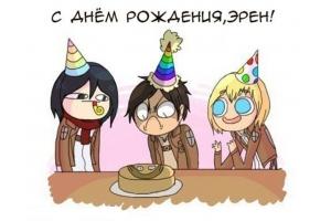 День рождения картинки аниме