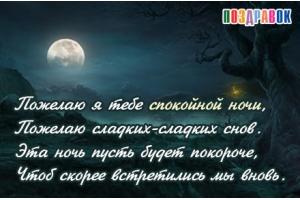 Красивые картинки спокойной ночи сладких снов мужчине