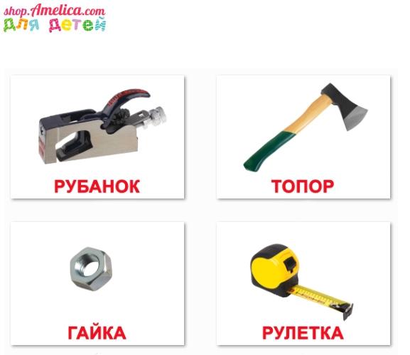 Инструменты картинки для детей для показа детям