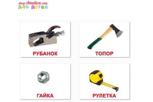 Инструменты врача картинки для детей