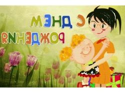 Картинки на день рождения маме 1