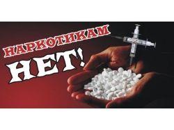 Против наркотиков картинки