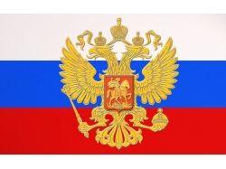 Флаг и герб россии фото