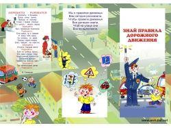 Правила дорожного движения в картинках для детей