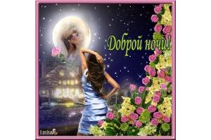 Доброй ночи сладких снов красивые картинки