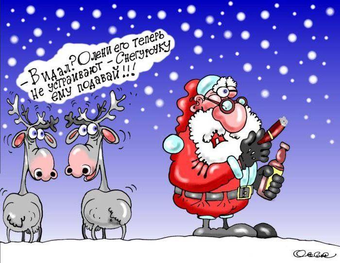 Новогодние картинки юмористические
