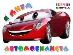 Картинки день автомобилиста