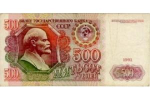 Советские бумажные деньги фото