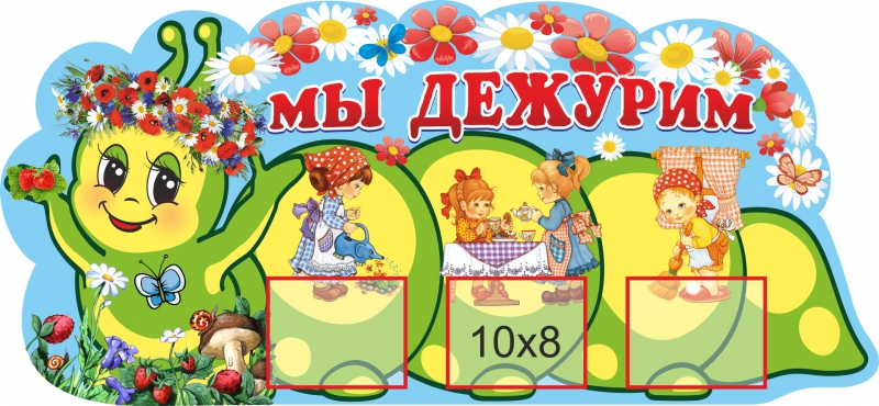 Картинки уголков дежурства в детском саду