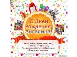 С днем рождения ангелина картинки