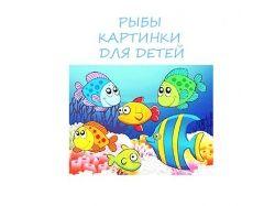 Картинки рыбы для детей