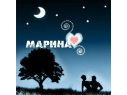 Картинки с именем марина