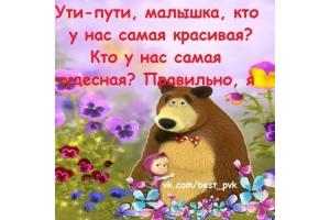 Скачать бесплатно картинки маша и медведь