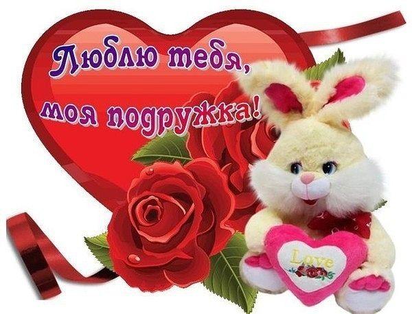Цветами, картинки люблю тебя подруга