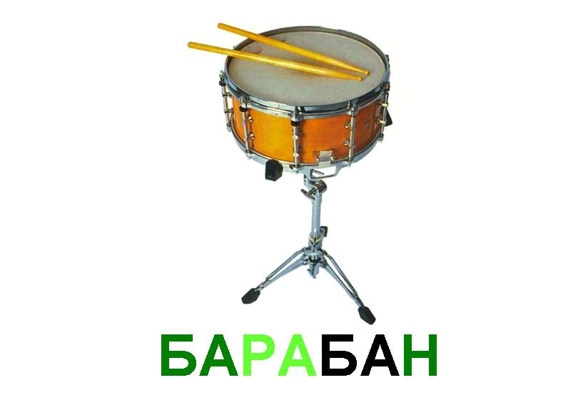 картинки барабан и их названия советы