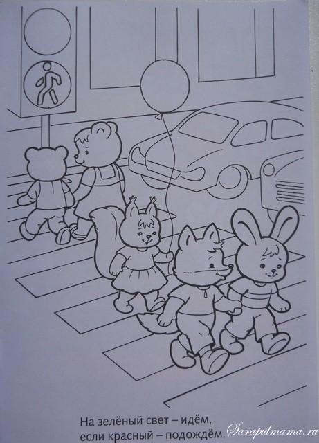 Картинки на правила дорожного движения раскраски