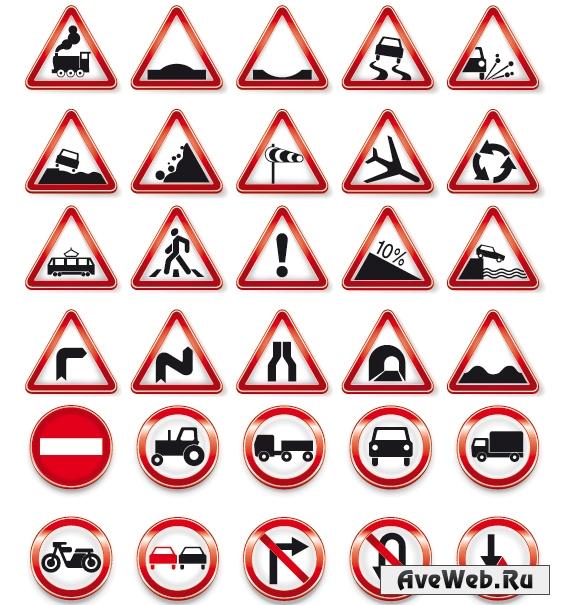 картинки дорожных знаков скачать