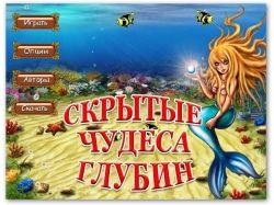 Ключ к игре подводный мир