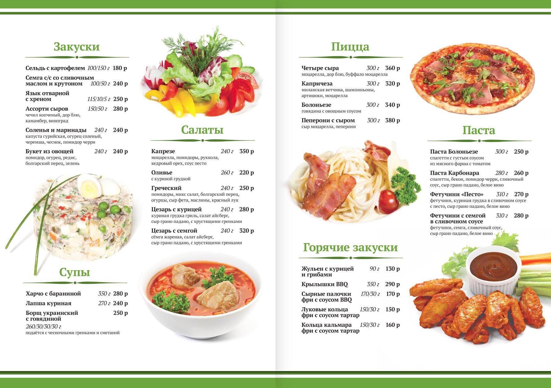 меню с картинками для ресторанов как для
