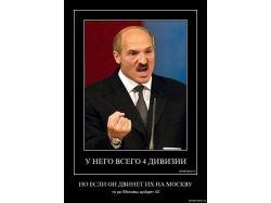 Демотиваторы  про лукашенко 5