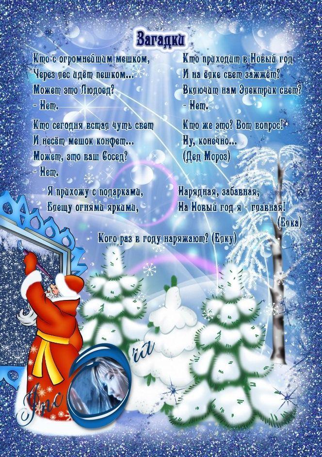 подходит стихи про зиму и новый год призмы